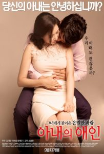 Wife Lovers (2015) No Subs