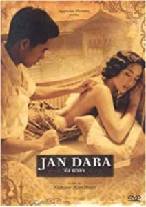 Jan Dara: The Beginning 1