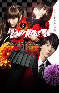 Kakegurui Season 2 Episode 3 [Live Action] Subtitle Indonesia
