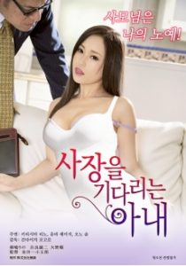Immorality Wife in Summer Resort