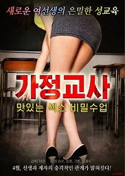 Tutor – Secret Lesson on Tasty Sex