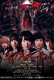 Corpse Party 3
