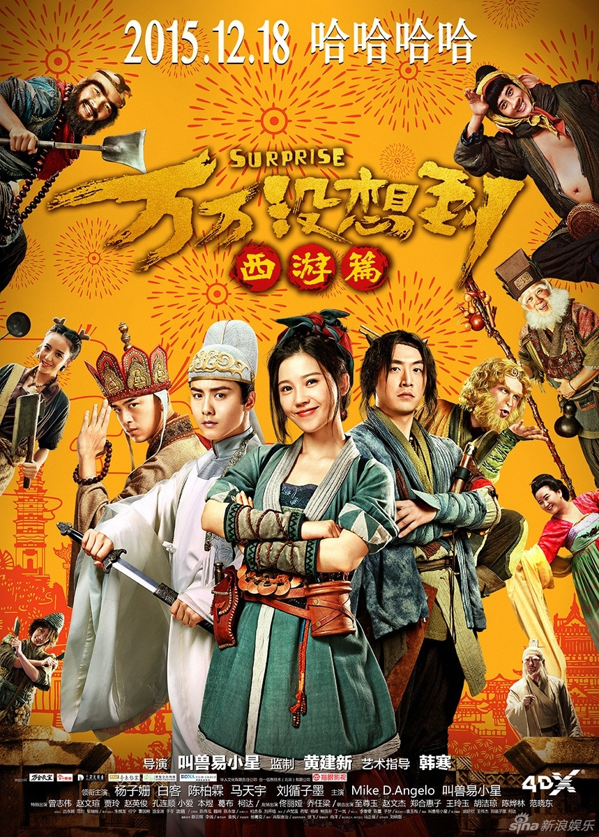 Journey to the West Surprise