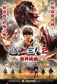 Attack on Titan II: End of the World 2