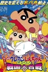 Crayon Shin-chan: Fierceness That Invites Storm! The Battle of the Warring States